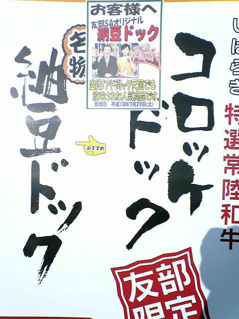 納豆ドック 常磐自動車道友部SA_a0016730_19533640.jpg