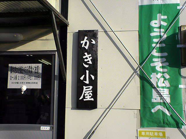 かき小屋 松島地区漁業組合隣_a0016730_2272495.jpg