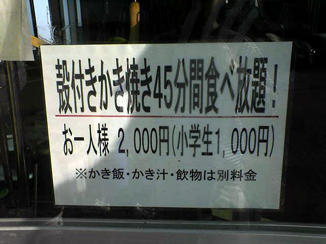かき小屋 松島地区漁業組合隣_a0016730_2273121.jpg