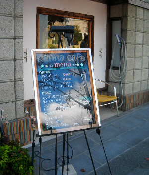 お店の入り口のメニューの看板。キャンバス型の立て看板です。手書きでメニューが書かれほんわかしたムードが伝わってきます。