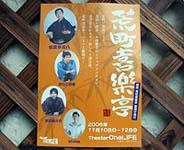 リアルshimaちゃん in 荒町喜楽亭_b0008475_12565978.jpg