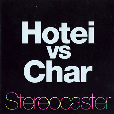 [NewSingle] Stereocaster(vs Char)_a0009562_232513.jpg