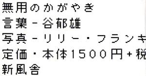 e0079764_16125788.jpg