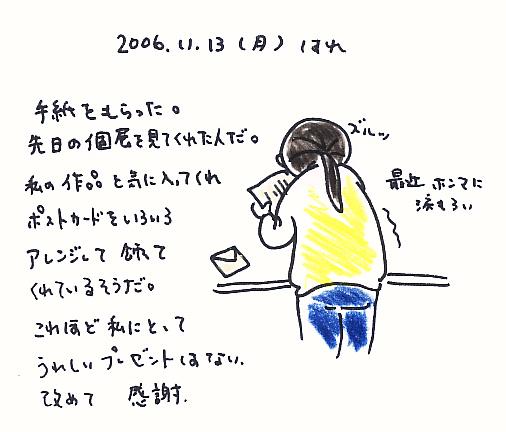 11/13   大切なこと_f0072976_12232187.jpg