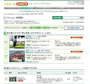 ネクスト、リフォーム専門ポータルサイトに一括見積りサービスを開設 東京都中央区_f0061306_12383615.jpg