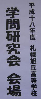 学問研究会_c0025115_1947474.jpg