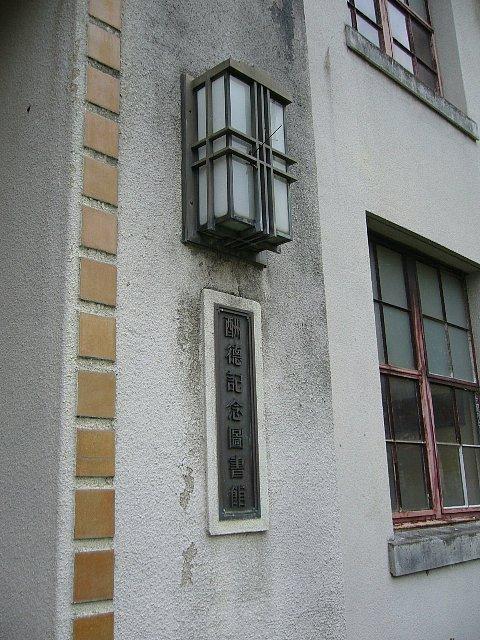犬上郡の豊郷小学校_c0094541_12283433.jpg