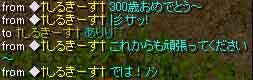 うれしいっす!!_f0016964_0383398.jpg