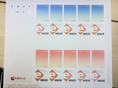 e-kenzai切手作りましたぁ~!_b0067774_17542045.jpg
