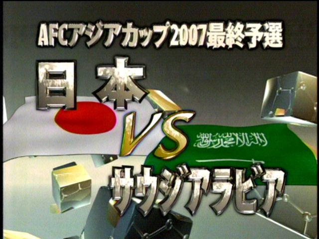 日本vsサウジアラビア_f0007684_2259495.jpg