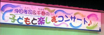 ふるさとのコンサート_a0047200_2025293.jpg