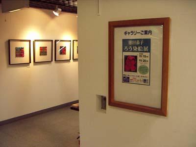 元気の出る展覧会 2 色鮮やかに、華やかに。_c0103619_1341719.jpg