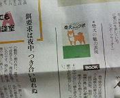 読売新聞。_b0011075_19335450.jpg