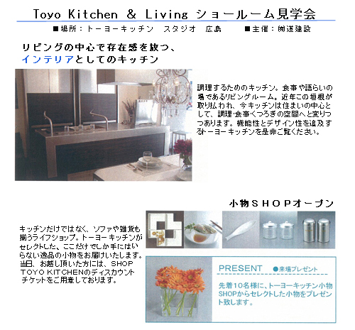 Toyo Kitchen & Living ショールーム見学会_b0078597_16265422.jpg