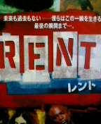 ミュージカル『RENT』…!_c0063790_2340689.jpg