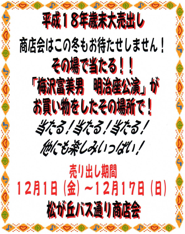 松が丘バス通り商店会はイベント目白押し!!_f0000928_1812680.jpg