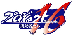 プロジェクト16VOL69 JBMXF ジャパンシリーズ 最終戦大阪PITBIKE レース_b0065730_9471126.jpg