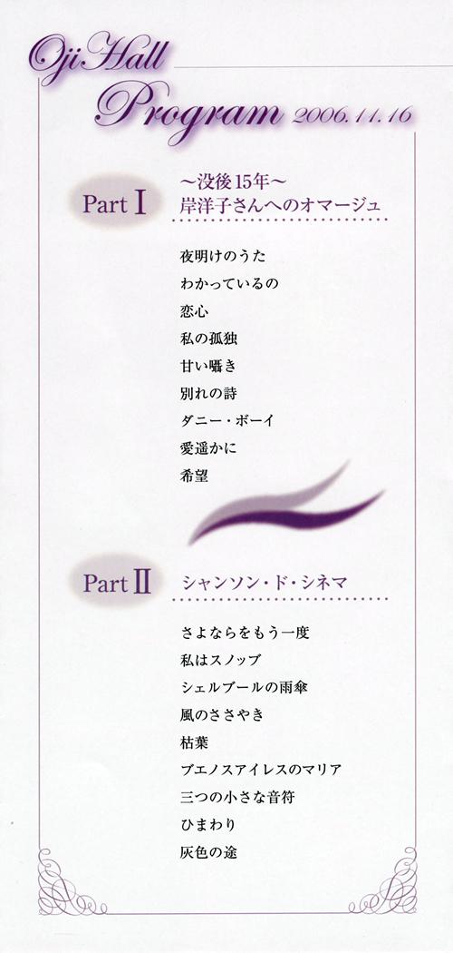 王子ホールコンサート Part1_e0048332_192558.jpg