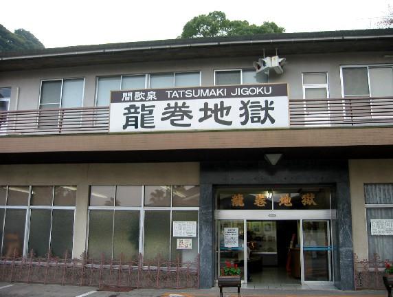 息子の九州旅行_b0093754_0243233.jpg