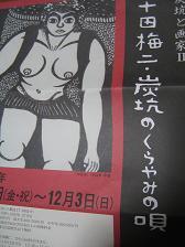 千田梅二展 炭坑のくらやみの唄 ...