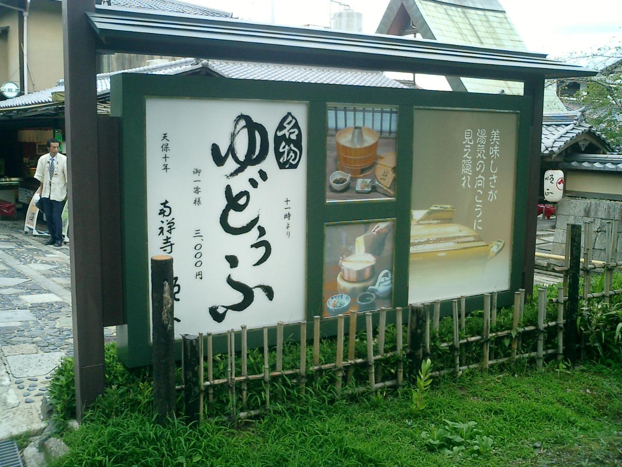京都の旅 その9_e0021092_11414888.jpg