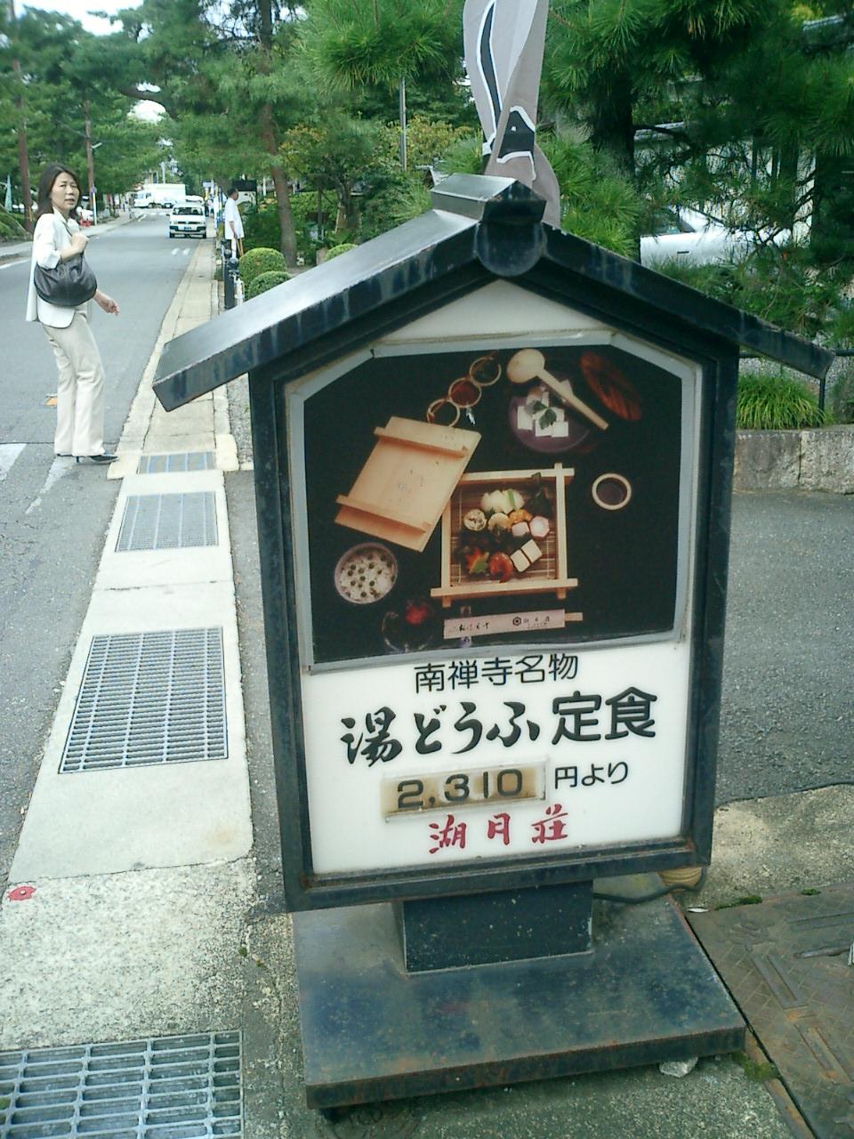 京都の旅 その9_e0021092_1148140.jpg