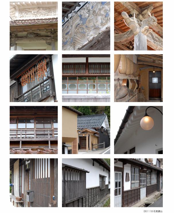 石見銀山(ものづくりの思想と文化に迫る)_f0099102_2323541.jpg