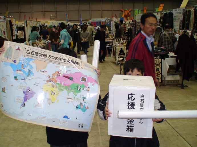 パシフィコ横浜で白石コーナー展示中!_d0073005_11482642.jpg