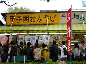 黄色い看板には甲子園おみやげと大きな文字で書かれています。その下にはタイガースのユニフォームがぶら下がって、たくさんの人影は、お土産ではなく、お弁当に集中しているようですが・・・。