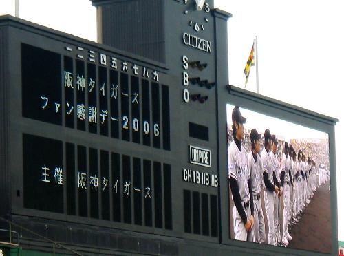 スクリーンに映った阪神タイガースの選手たち。スコアボードには阪神タイガースファン感謝デー2006と書かれています。