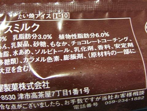 たい焼アイスを食す_e0089232_13511265.jpg