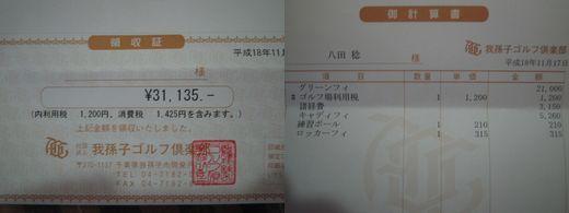 f0099455_1501715.jpg