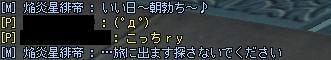 f0059225_2047332.jpg