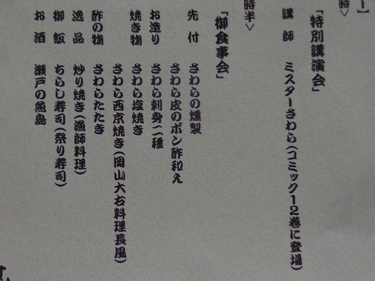 11月18日(土) 岡山のさわらを食べる!_d0082944_075158.jpg