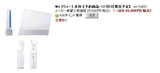 Wii? もういいんですその話題は。_c0004568_21463381.jpg