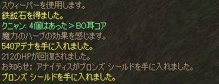 b0038576_13233314.jpg