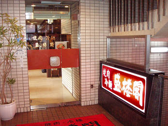 八戸せんべい汁と盛岡冷麺_b0074601_22474930.jpg