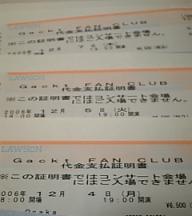 Gackt(FC)3次で当選ー!_c0036138_2216689.jpg