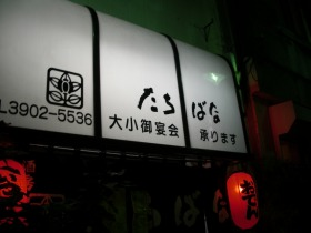 b0087842_0401963.jpg