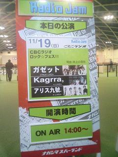 CBCラジオ・ロック☆フェス!! in ナガシマスパーランド_e0013944_3475923.jpg