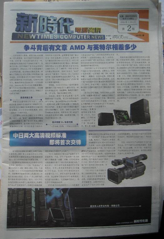 華人媒体-46 新時代電脳資訊_d0027795_2222898.jpg