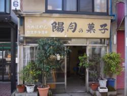ぶぢょほ饅頭_e0102439_1732815.jpg