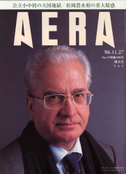AERA 11/27: おしゃれゲイ誌1周年 / New magazine says \'yes\' to bringing gay industry out of the closet_d0066343_16264851.jpg