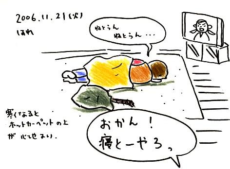 11/21 寝とらん 寝とらん_f0072976_072086.jpg