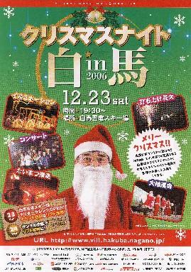 ★クリスマスナイト白in馬★_b0106578_1033571.jpg