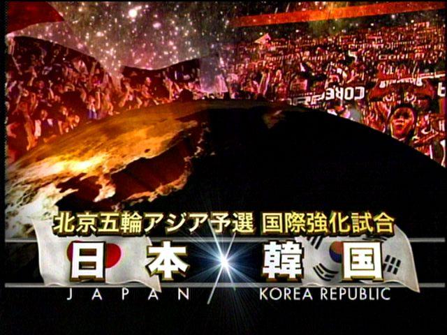 日本vs韓国_f0007684_17223531.jpg