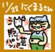 b0064495_10333688.jpg