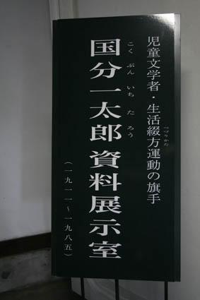 11月初旬連休旅行08:「国分一太郎資料室展示室」_e0054299_9153947.jpg