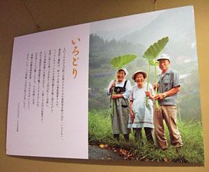 はじめてのバス旅行 むらおこし見聞録4・いろどり「上勝町」に想う_c0069903_9165270.jpg