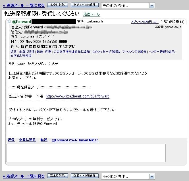 ここまで進化したスパムメール_a0008523_10124.jpg